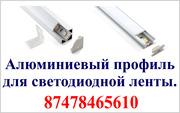 Алюминиевый профиль для светодиодной ленты.