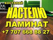 НАСЕЛЮ ЛАМИНАТ в Костанае 8-707-668-88-27