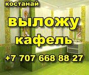 ВЫЛОЖУ КАФЕЛЬ КОСТАНАЙ 8-707-668-88-27