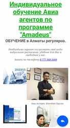 Курсы авиа агентов системе «Amadeus» + международный диплом