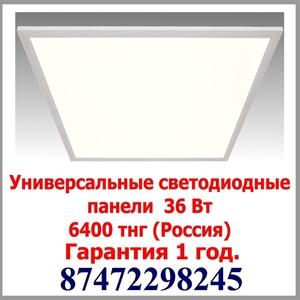 Универсальные светодиодные панели