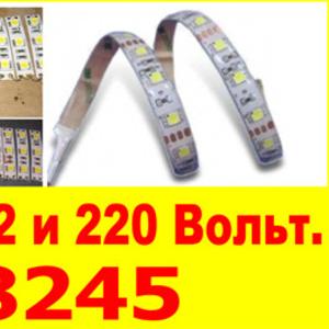 Светодиодная лента 12 и 220 Вольт.