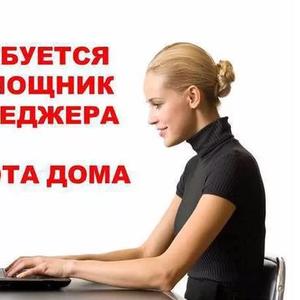 Вакансия онлайн-консультанта