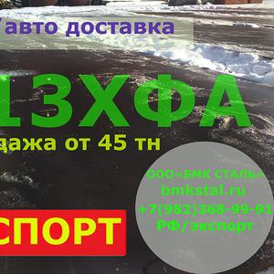 лист 13ХФА
