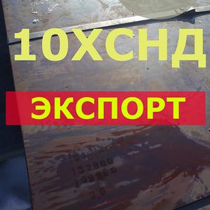 Лист 10ХСНД  с доставкой