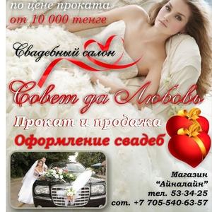Свадебные платья - прокат и продажа,  подбор аксессуаров,  скидки,  акции