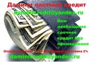 срочный денежный кредит и быстрое одобрение кредита