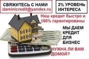 2% быстро и срочные кредитные